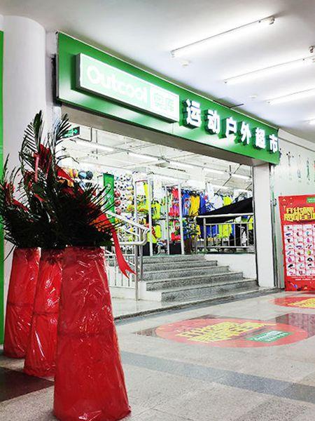 奥库运动户外超市门店展示