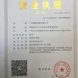 广州瑞隆服装有限公司企业档案