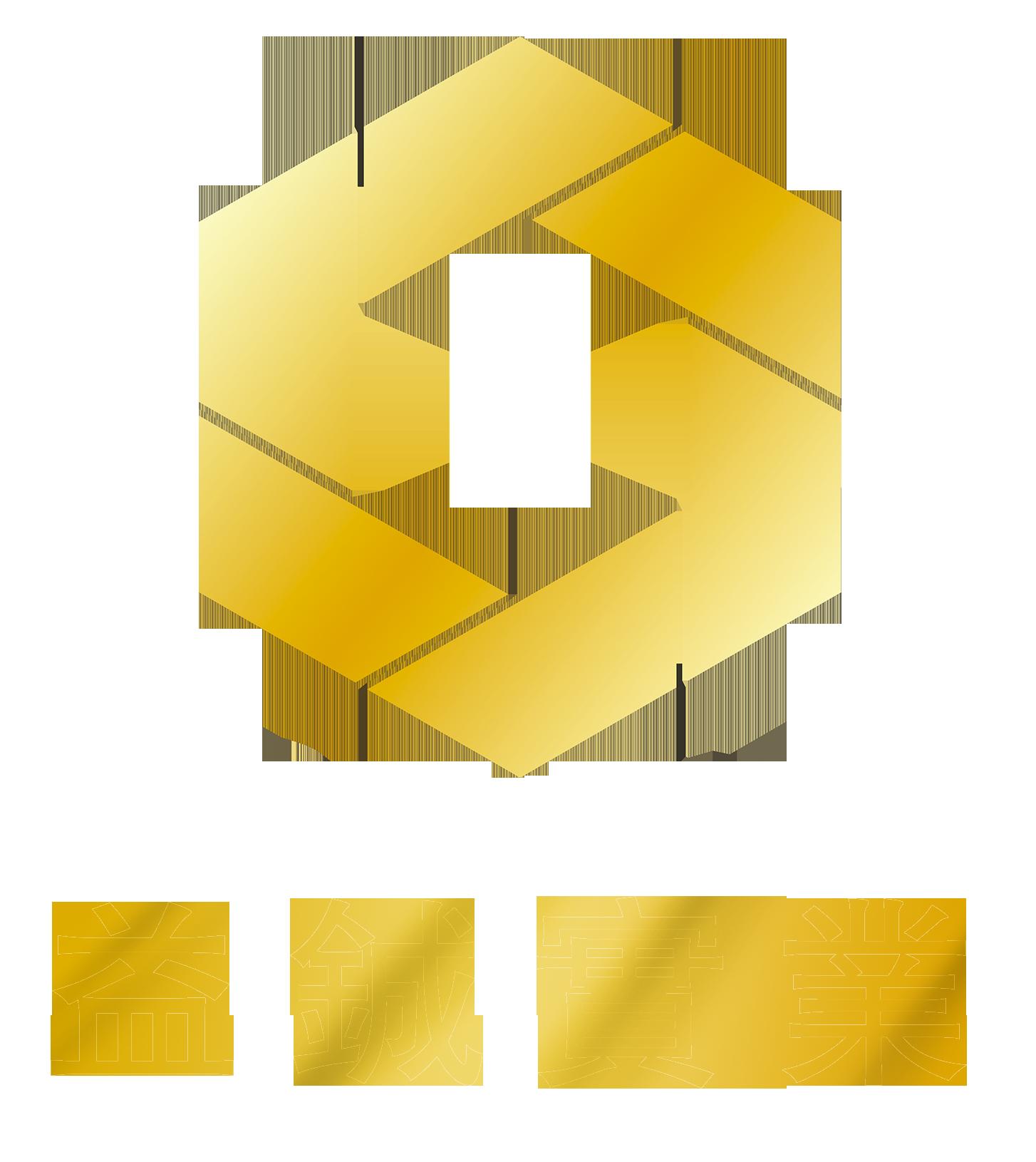 重慶益鋮實業有限公司