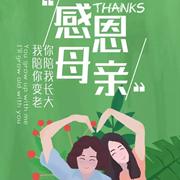 2019 · 母亲节 | 新申亚麻祝愿天下母亲永远健康快乐!