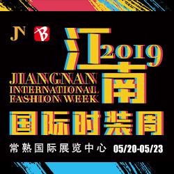 2019江南国际时装周暨第二十届中国江苏(常熟)服装在线快3平台—在线快三平台博览会