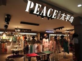 太平鸟美邦开启关店模式 中国服装业面临转折之年
