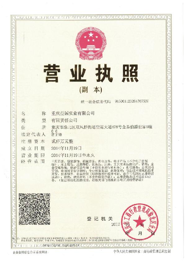 重庆益铖实业有限公司企业档案
