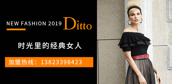 迪图DITTO 时光里的经典女人
