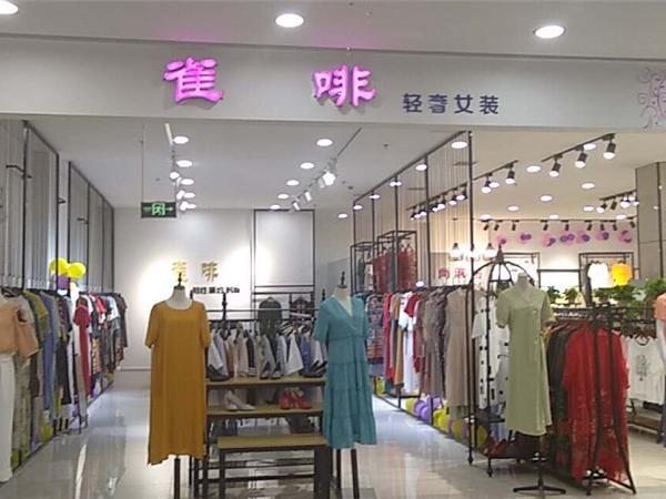 雀啡女装形象店品牌旗舰店店面