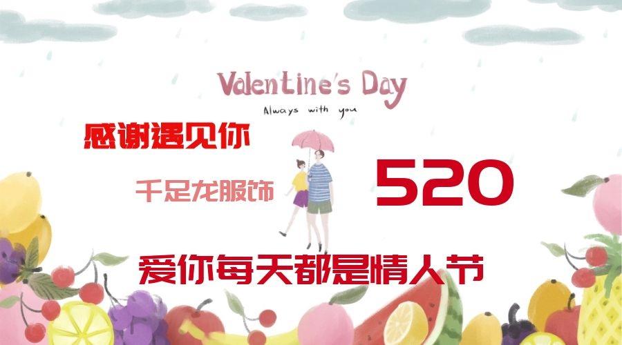 #520#用爱温暖TA-MOGGON千足龙情侣装