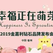 """谱写""""珠宝+卡通网红""""的创新篇章 金嘉利""""幸福正在萌芽""""品牌发布会圆满落幕"""
