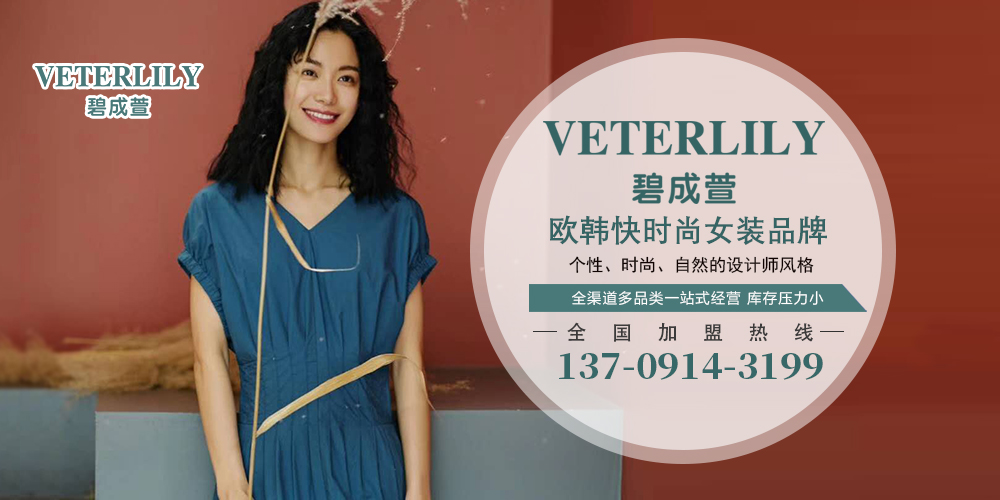 碧成萱VETERLILY