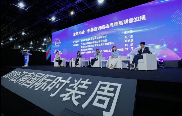 2019年度中国服装成长型品牌发布会暨中国服装品牌营销模式创新论坛举行
