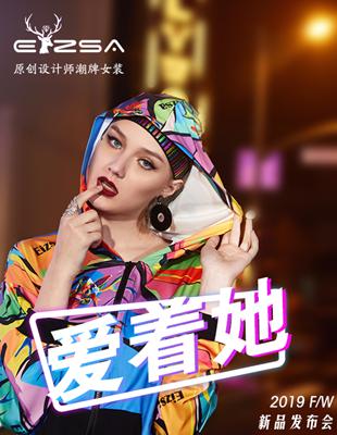 EIZSA艾卓拉2019秋冬新品發布會將于2019年5月28日在深圳召開