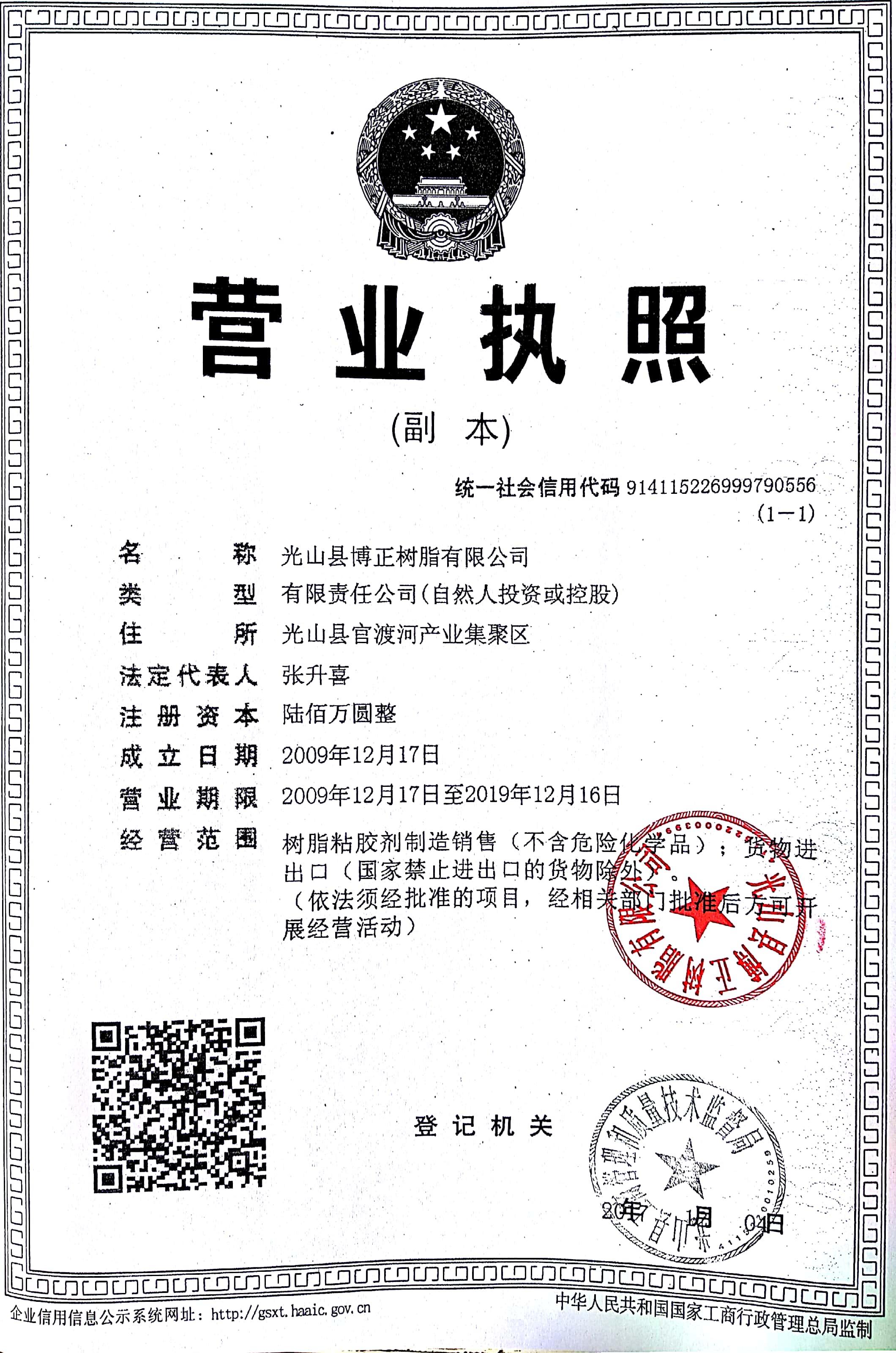 光山县陡然冷笑博正树脂有限公司企业档案