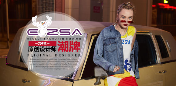EIZSA艾卓拉轻奢潮牌全国招商加盟中