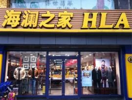 海澜之家首入日本 6月将开第二家店