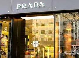 清理批发渠道稳定定价权 Prada拒绝轻奢认知