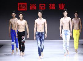 2019江南国际时装周:尚总裤业非同寻常的荷尔蒙时尚(图)