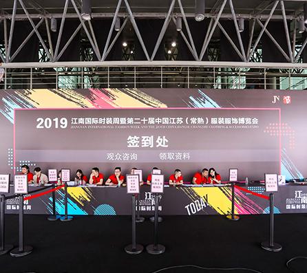 2019江南国际时装周精彩解读