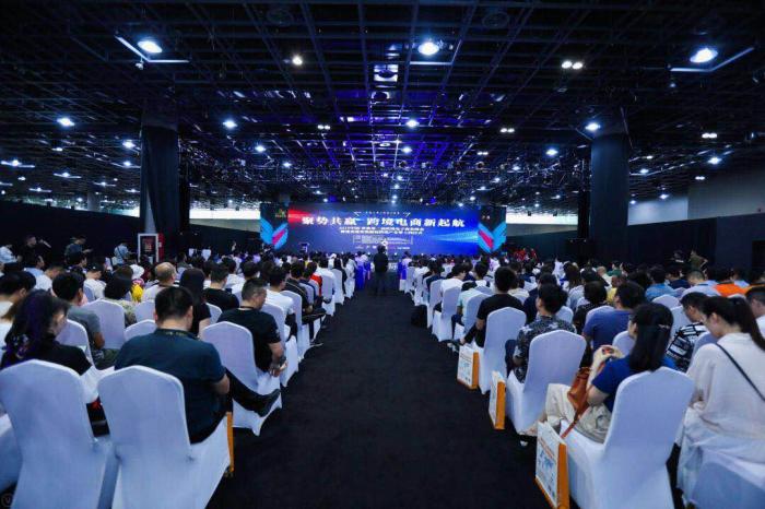 跨境电子商务峰会
