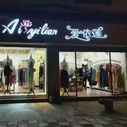 爱依莲女装店进驻云南丽江,迎接今年不一样的夏天