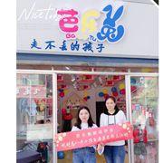 恭喜邓女士!恭喜芭乐兔童装加盟店精心筹备喜迎开业!