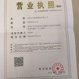 深圳市百润辉服饰有限公司企业档案