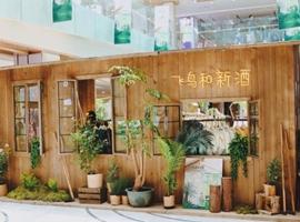 飞鸟和新酒520快闪店 | 在城市小木屋,打造自然粉色浪漫(图)
