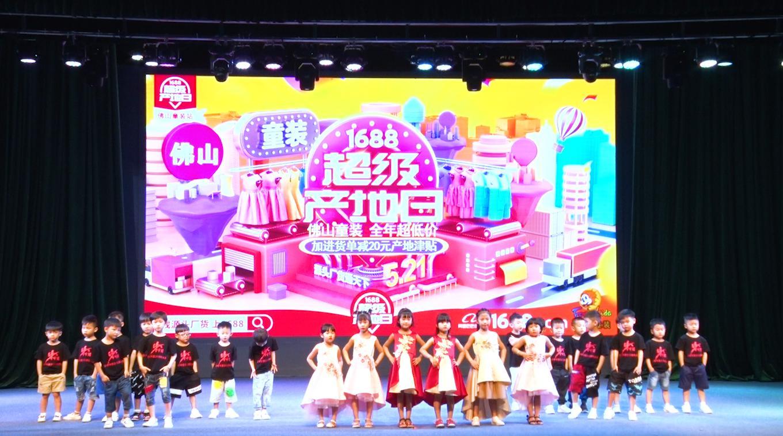 """""""少年中国少儿模特""""选手亮相超级产地日 展示佛山童装产业链的深度和宽度"""