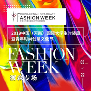 (河南)国际大学生时装周丨大产业 大平台下的渡森时尚