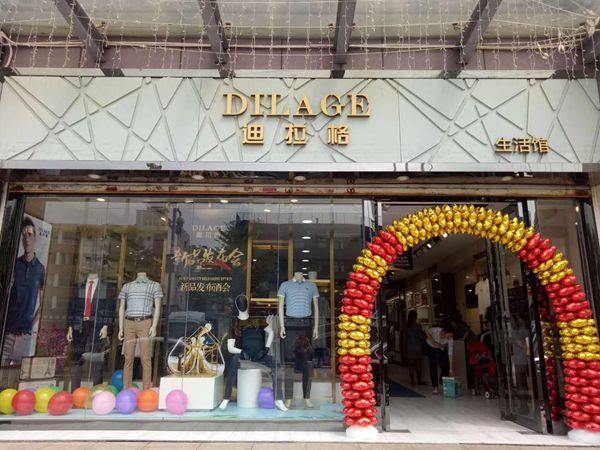 迪拉格男装加盟店品牌旗舰店店面