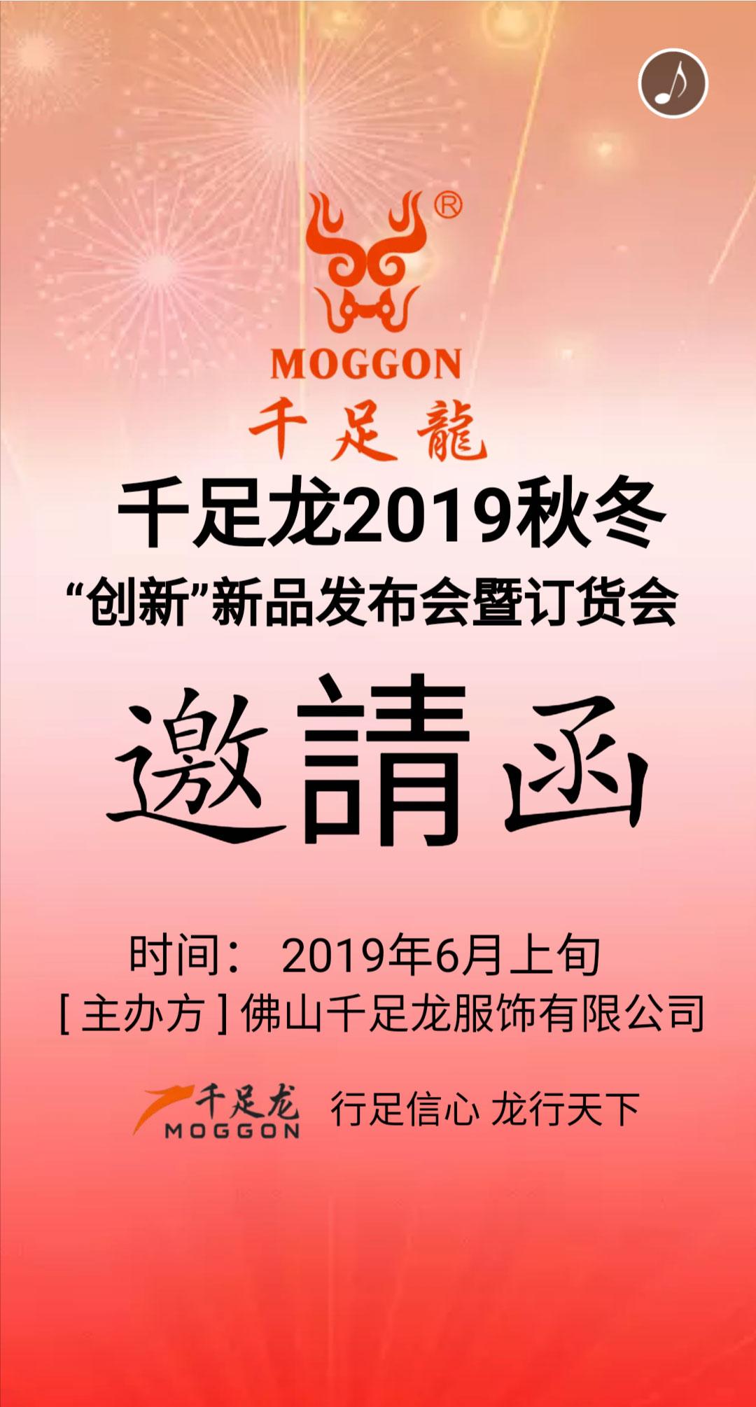 """千足龙2019秋冬""""创新""""新品发布会暨订货会"""