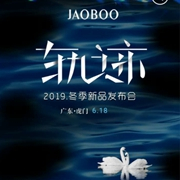 JAOBOO|2019冬季《轨迹》新品发布会暨订货会诚邀您的莅临!