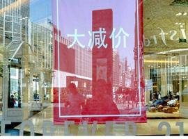 清仓、关店、撤出中国 快时尚品牌的中国大溃败