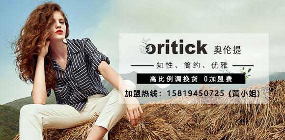 開品牌女裝店 oritick奧倫提時裝誠邀加盟!