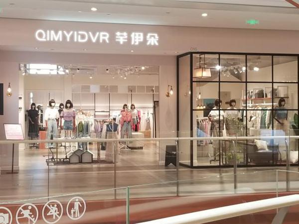 QIMYIDVR芊伊朵女装形象店品牌旗舰店店面