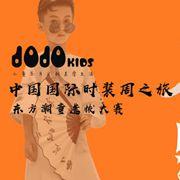 中国国际时装周之旅——JOJO东方潮童选拔大赛