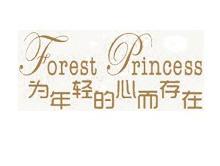 森林公主鞋业品牌