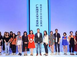秀场直击丨广东海洋大学寸金学院服装设计毕业作品展演