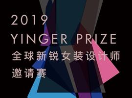 2019時尚深圳展攜手YINGER PRIZE全球新銳女裝設計師邀請賽7月綻放 共享全球時尚動向