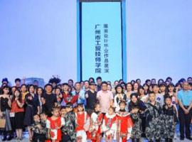 秀场直击丨广州市工贸技师学院服装设计毕业作品展演