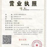 杭州道口服饰有限公司企业档案
