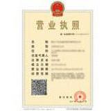 廣州市真心服飾有限公司企業檔案
