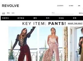 网红营销推动电商Revolve去年销售达5亿美元