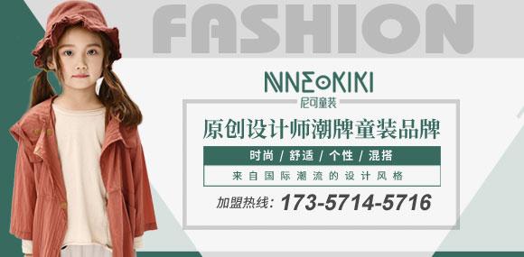 NNE&KIKI設計師潮牌童裝誠邀加盟!