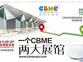 """2019 CBME中國孕嬰童展啟動""""一個CBME,兩大展館"""""""