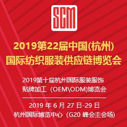 2019 第 22 屆中國(杭州)國際紡織服裝供應鏈博覽會