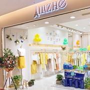 艾丽哲AILIZHE重庆新店隆重开业