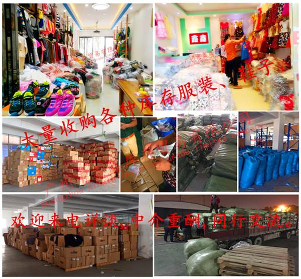 廣州回收服裝 童裝回收