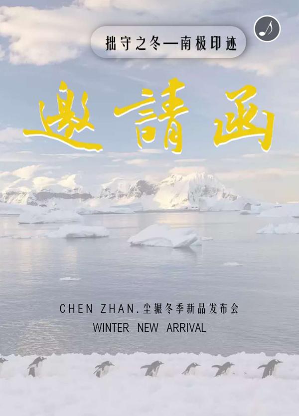 CHEN ZHAN.