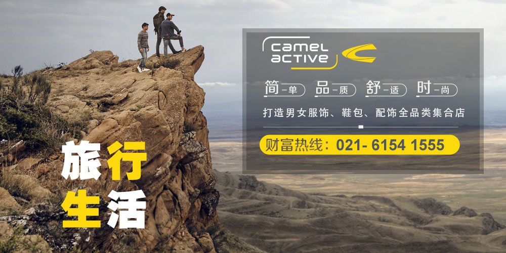 camel active形象图片