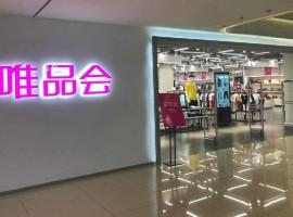 唯品会杭州首家门店:回归特卖,线下比线上便宜!