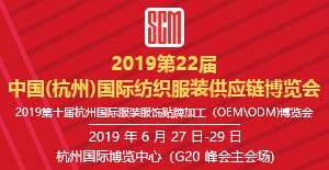 2019 第 22 届中国(杭州)国际纺织服装供应链博览会